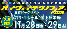 『ハイウェイテクノフェア2018 』が2018年11月28~29日に東京ビッグサイトにて開催!!の画像