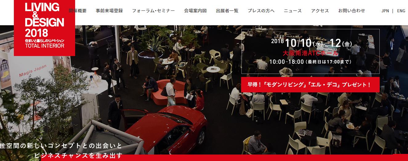 『LIVING & DESIGN 2018』が大阪南港ATCホールにて2018年10月10~12日まで開催!!の画像