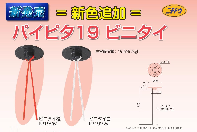 【日動電工】新色追加!パイピタ「ビニタイPP19」シリーズの画像