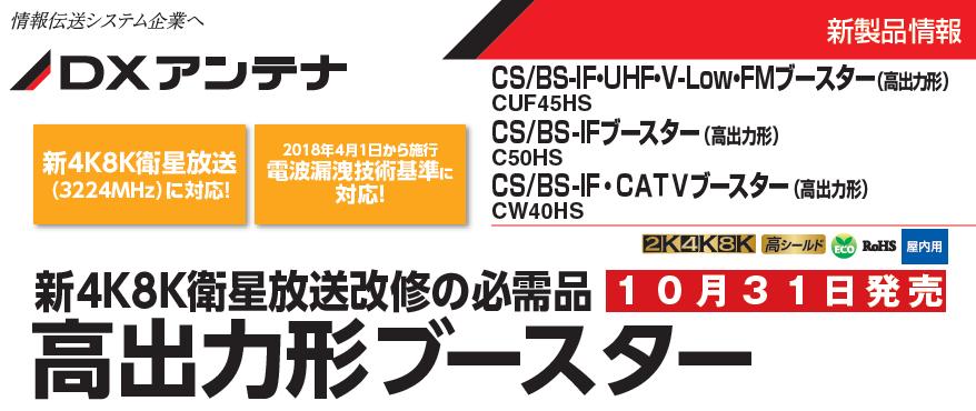 【DXアンテナ】新4K8K衛星放送改修の必需品!高出力形ブースター3品種を新発売!の画像
