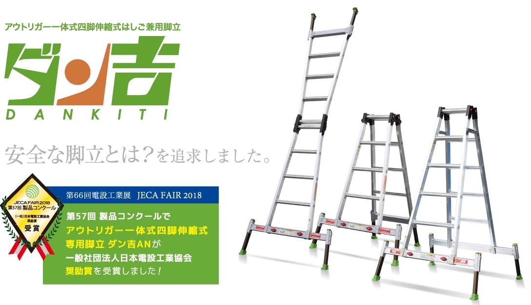 【ナカオ】安定性抜群!アウトリガー一体式はしご兼用脚立「ダン吉」シリーズ発売中の画像