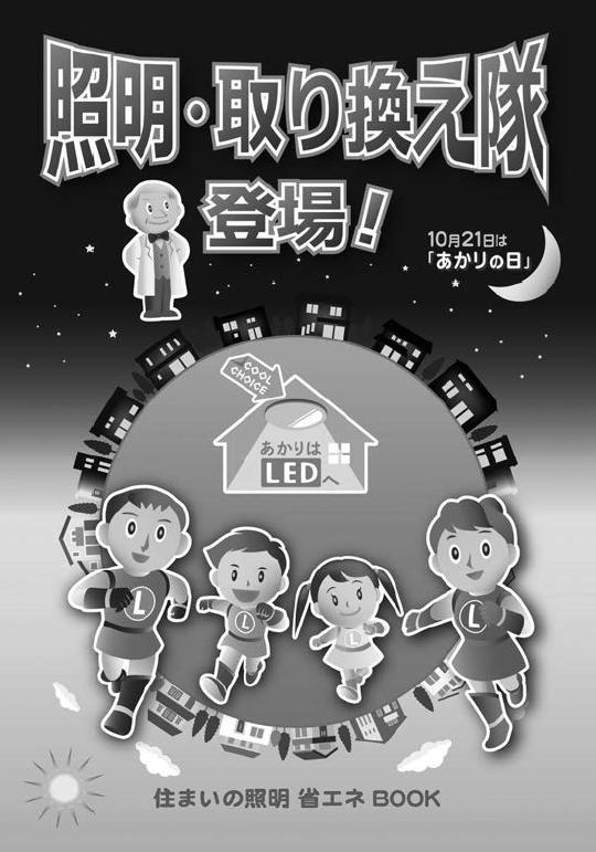 住まいの照明 省エネBOOK 2018年度版 「照明・取り換え隊」が LED照明の特長や 選択時のポイント解説の画像