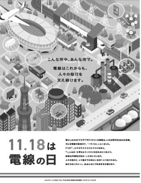 今月から12月まで「11・18は電線の日」浸透月間 日本電線工業会 2種類のコンセプトポスター作成の画像