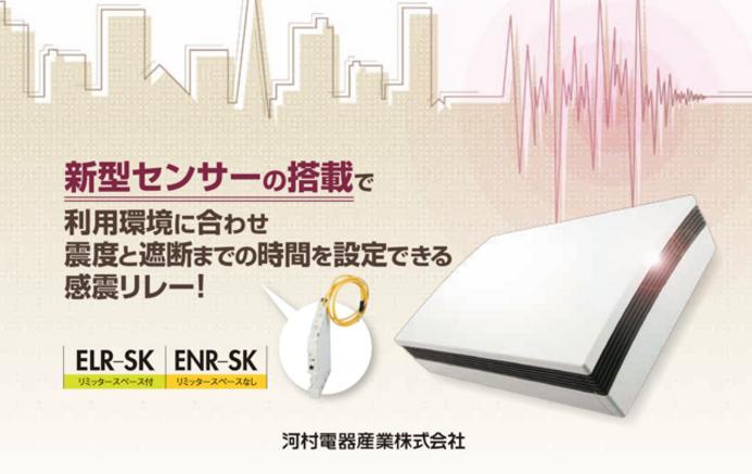 住宅用分電盤の動向 感震ブレーカー普及急ぐの画像