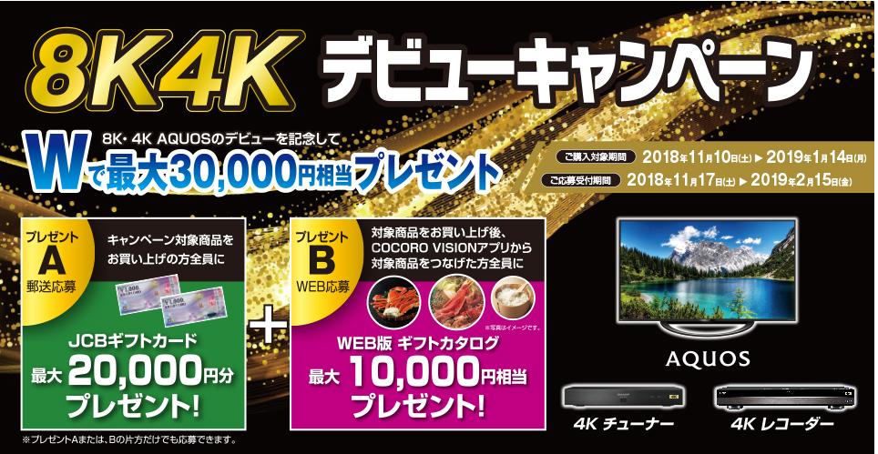 【シャープ】8K4Kデビューキャンペーン開催中!!(ご購入対象期間2019年1月14日まで)の画像