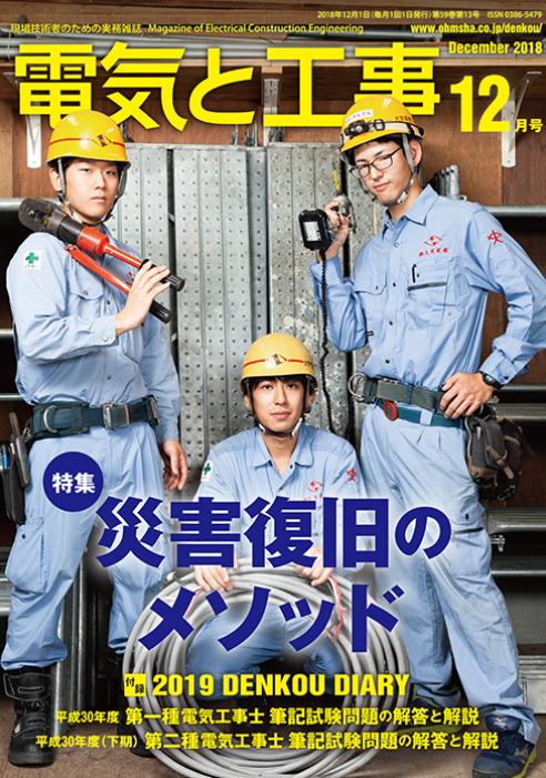 【11月 新刊トピックス】電気と工事 2018年12月号 (第59巻第13号通巻781号)の画像
