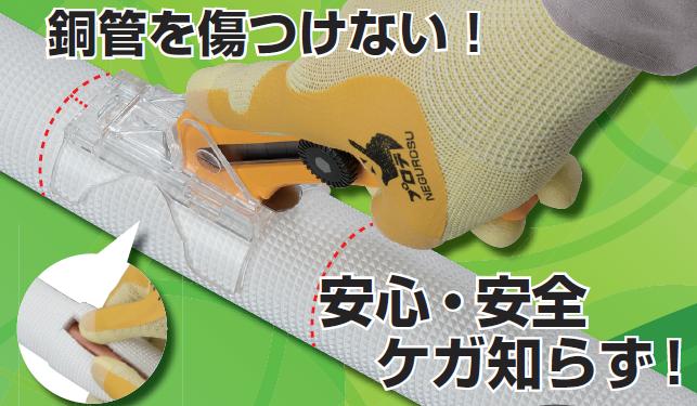 【ネグロス電工】銅管を傷つけない!冷媒管保温材スリット工具『REST2473』新発売!!の画像