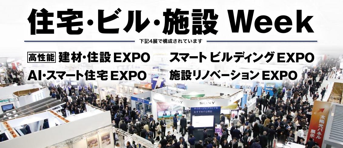 『住宅・ビル・施設 Week』が2018年12月12日〜14日に東京ビッグサイトで開催!!の画像