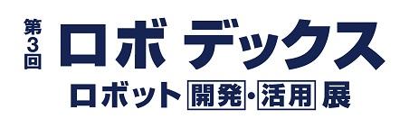 『第3回 ロボデックス(ロボット[開発]・[活用]展)』が2019年1月16~18日に東京ビッグサイトにて開催!!の画像