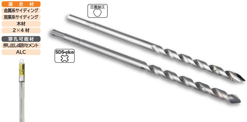 【ミヤナガ】配線用の下穴に最適な刃先形状!!通線用ドリルを新発売の画像