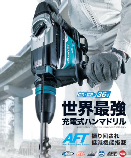 【マキタ】世界最強充電式ハンマドリル『HR400DPG2N(6.0Ah)』と『HR400DZKN<本体・ケースのみ>』を新発売!!の画像