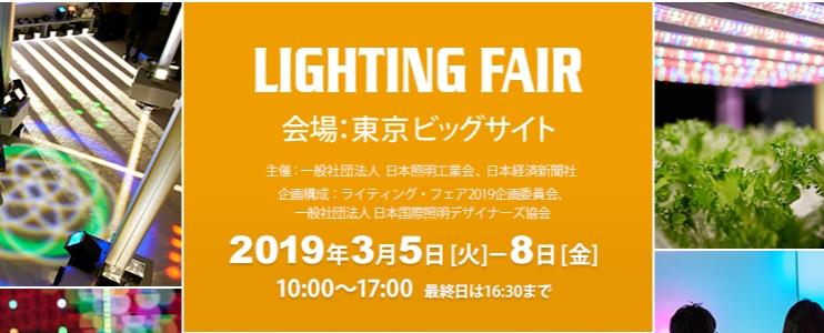 『ライティングフェア2019』2019年3月5日(水)~8日(金)に東京ビッグサイトにて開催!!の画像