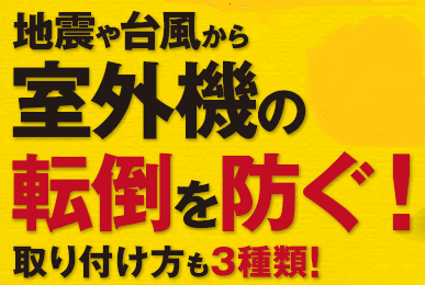 【日晴金属(キヤッチャー)】地震・台風対策で室外機転倒防止製品をご紹介!!の画像