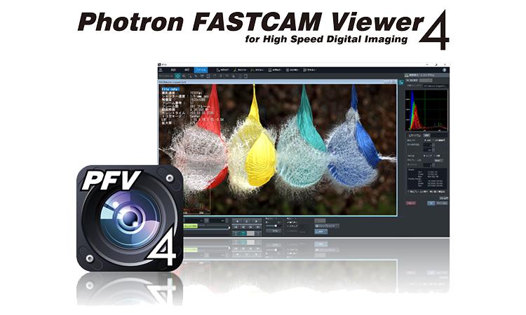 【フォトロン】高速度カメラのカメラ制御、動画編集ソフトをリリースの画像