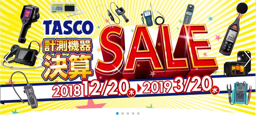 【イチネンTASCO】『計測機器決算SALE』を2018年12月20日~2019年3月20日まで開催!の画像