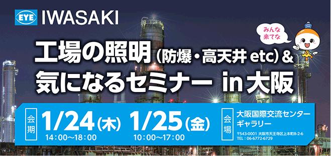 【岩崎電気】『工場の照明&気になるセミナーin大阪』を2019年1月24,25日に大阪国際交流センターにて開催の画像