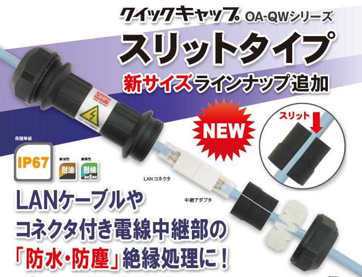 【オーム電機】防水型絶縁キャップ『OA-QWシリーズ スリットタイプ』の ラインナップ追加発売の画像