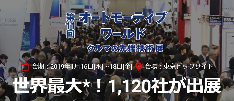 自動運転に関する最新テクノロジーを展示!『第11回 オートモーティブ ワールド』を2019年1月16日~ 18日に東京ビッグサイトにて開催の画像
