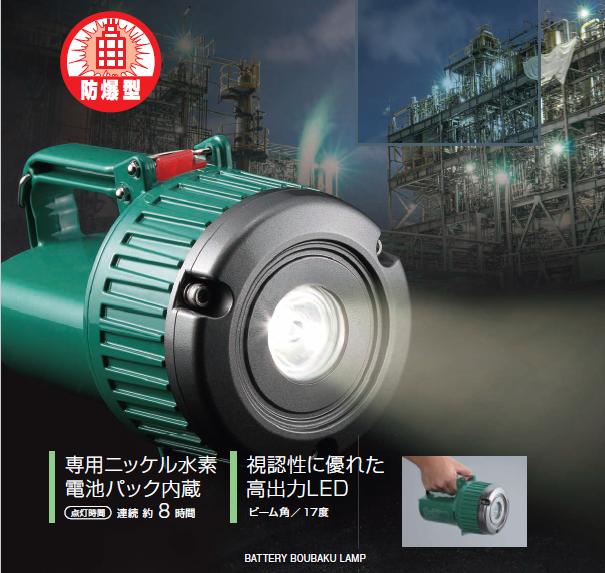 【ハタヤリミテッド】国内防爆検定取得!充電式LED防爆型携帯電灯『PEP-S3DC』を新発売!!の画像