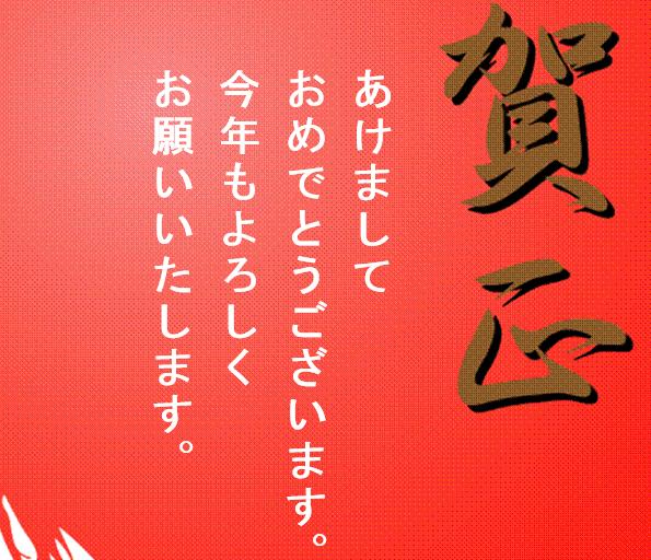【謹賀新年】本年度も『ジャンボニュースサイト』を宜しくお願い致します!!の画像