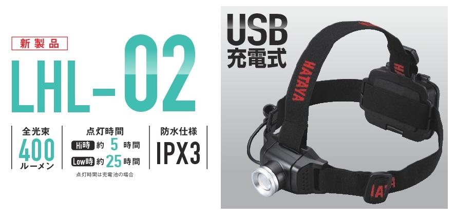 【ハタヤリミテッド】USB充電式・乾電池兼用のヘッドライト『LHL-02』新発売!の画像