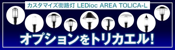 【岩崎電気】LED街路灯『レディオック エリア トリカ-エル』オプションの組み合わせをバーチャルに試せるシミュレータをオープン!の画像