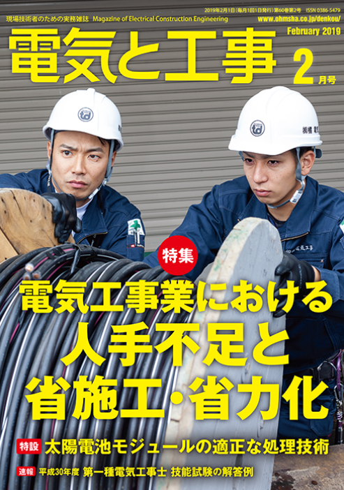 【新刊トピックス 2019年1月】電気と工事 2019年2月号 (第60巻第2号通巻783号)の画像
