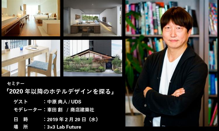 【DNライティング】雑誌「商店建築」副編集長によるセミナーを2月に開催の画像