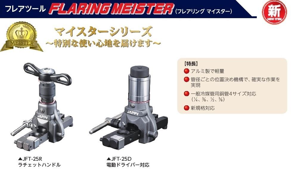 【JAPPY】簡単かつ確実なフレア加工をお約束!フレアツール『フレアリングマイスター』新発売!!の画像