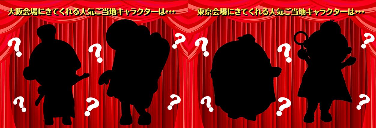 『第45回 ジャンボびっくり見本市』子供抽選会のご当地キャラクター解禁!!の画像
