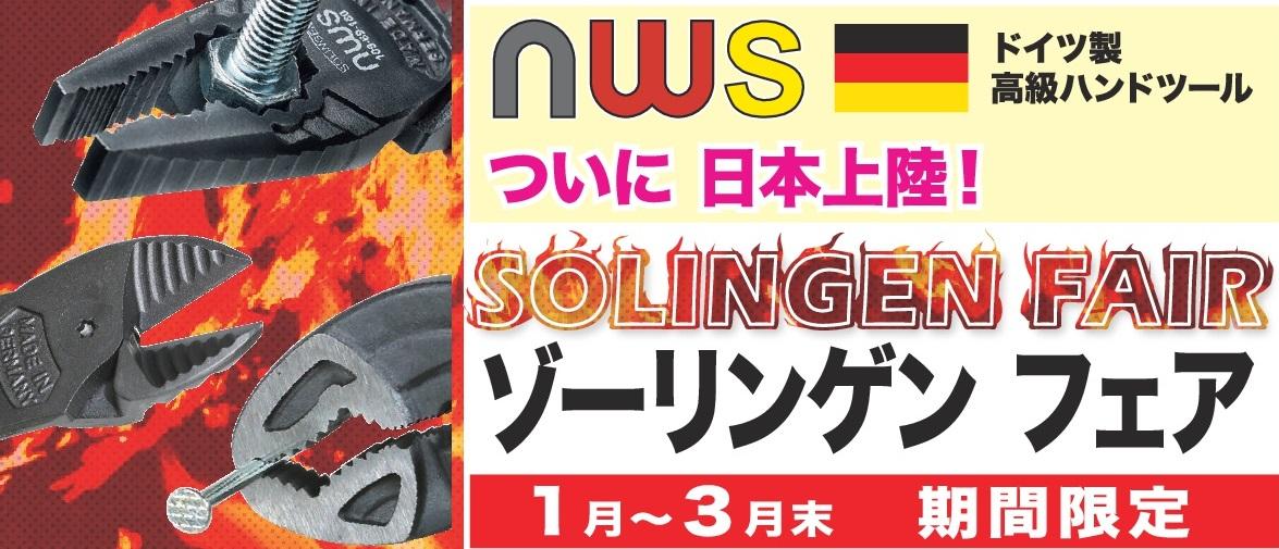 【ジェフコム】ドイツ製高級ハンドツールが大特価!   「ゾーリンゲンフェア」を期間限定で開催!の画像