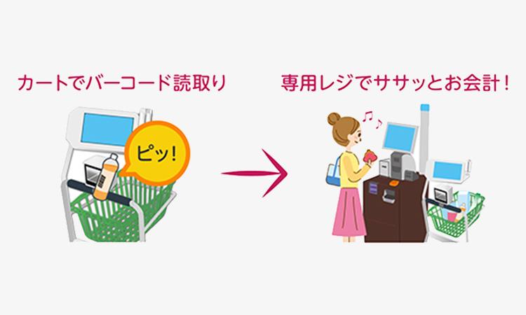 【東芝テック】ゆめタウン廿日市にカート型セルフレジシステムを導入の画像