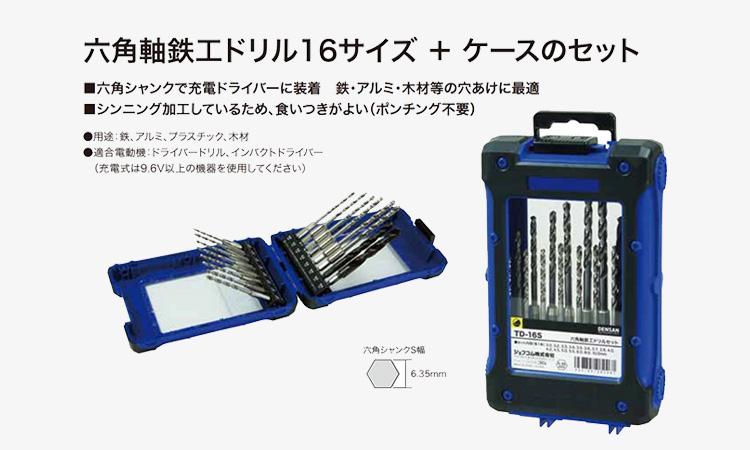 【ジェフコム】六角軸ドリルとドリル刃のセットを販売開始の画像