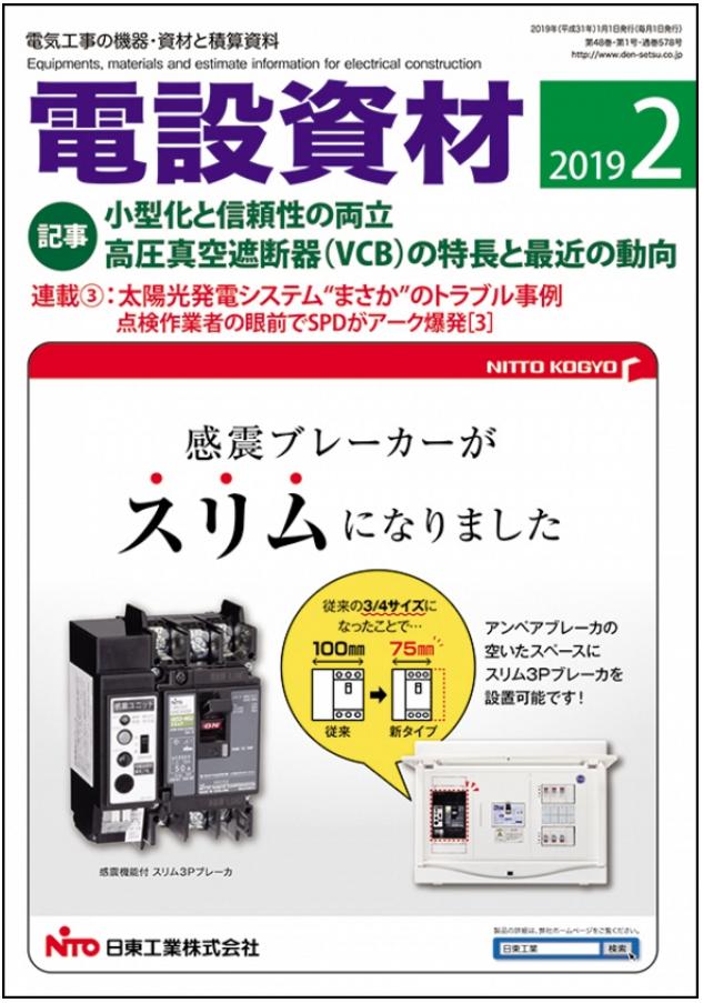 【新刊トピックス 2019年2月】月刊電設資材 2019年2月号の画像