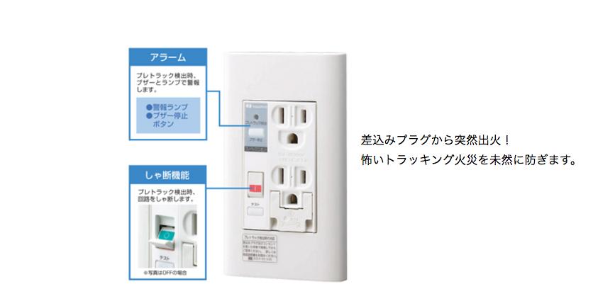 【河村電器産業】プレトラックコンセントを寄進 京都市の聖護院門跡への画像