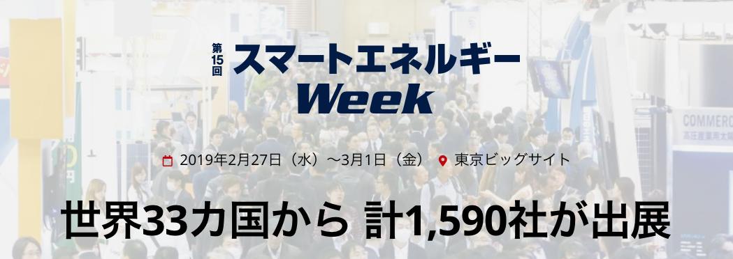 『第15回 スマートエネルギーWeek』が2019年2月27日〜3月1日に東京ビッグサイトで開催!の画像