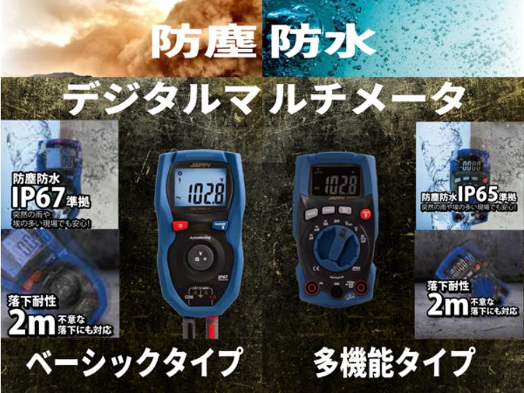 【JAPPY】突然の雨やホコリの多い過酷な現場でも安心!  防塵・防水デジタルマルチメータ2種新発売!の画像