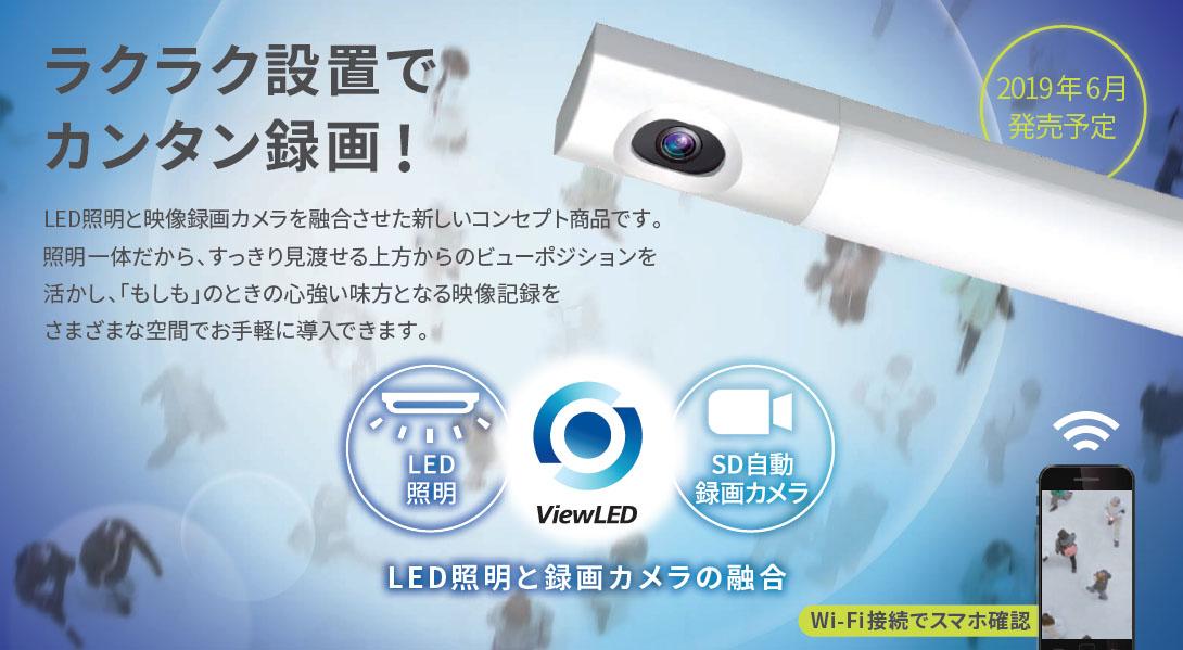 【東芝ライテック】えっ?照明器具に、監視カメラ?! カメラ付きLED照明を6月発売 SDカードにループ記録、スマホで確認の画像