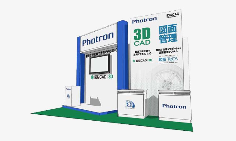【フォトロン】3DCADや図面管理システムを製造業者向け展示会に出展の画像