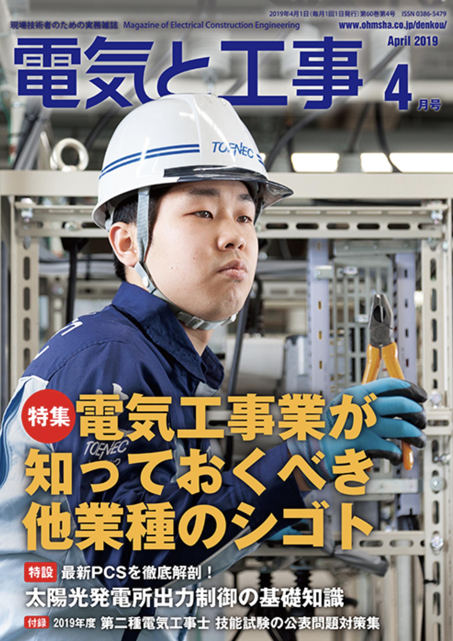【新刊トピックス 2019年3月】電気と工事 2019年4月号 (第60巻第4号通巻785号)の画像