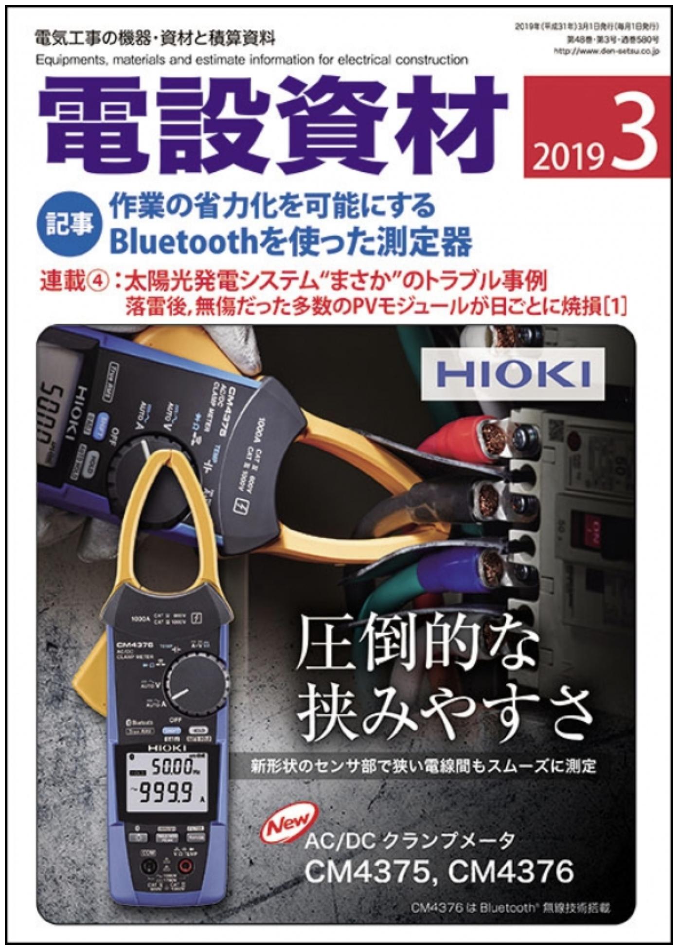 【新刊トピックス 2019年3月】月刊電設資材 2019年3月号の画像