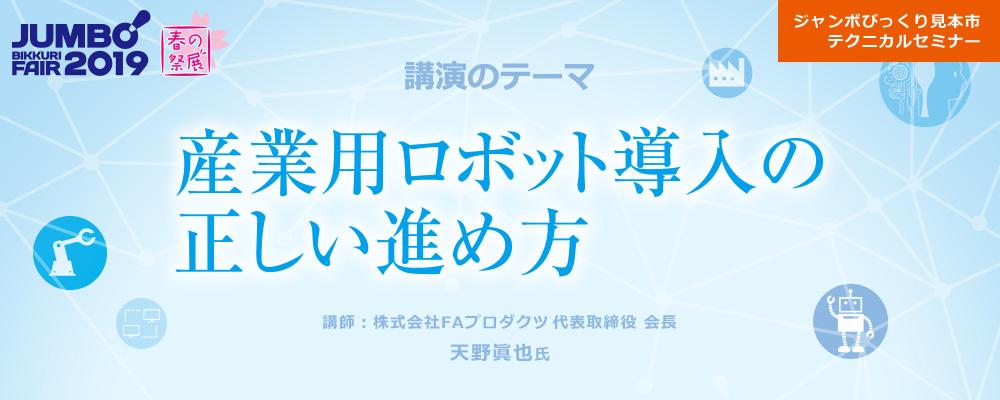 東京会場お申込受付中!『第45回ジャンボびっくり見本市』   テクニカルセミナー:「産業用ロボット導入の正しい進め方」の画像