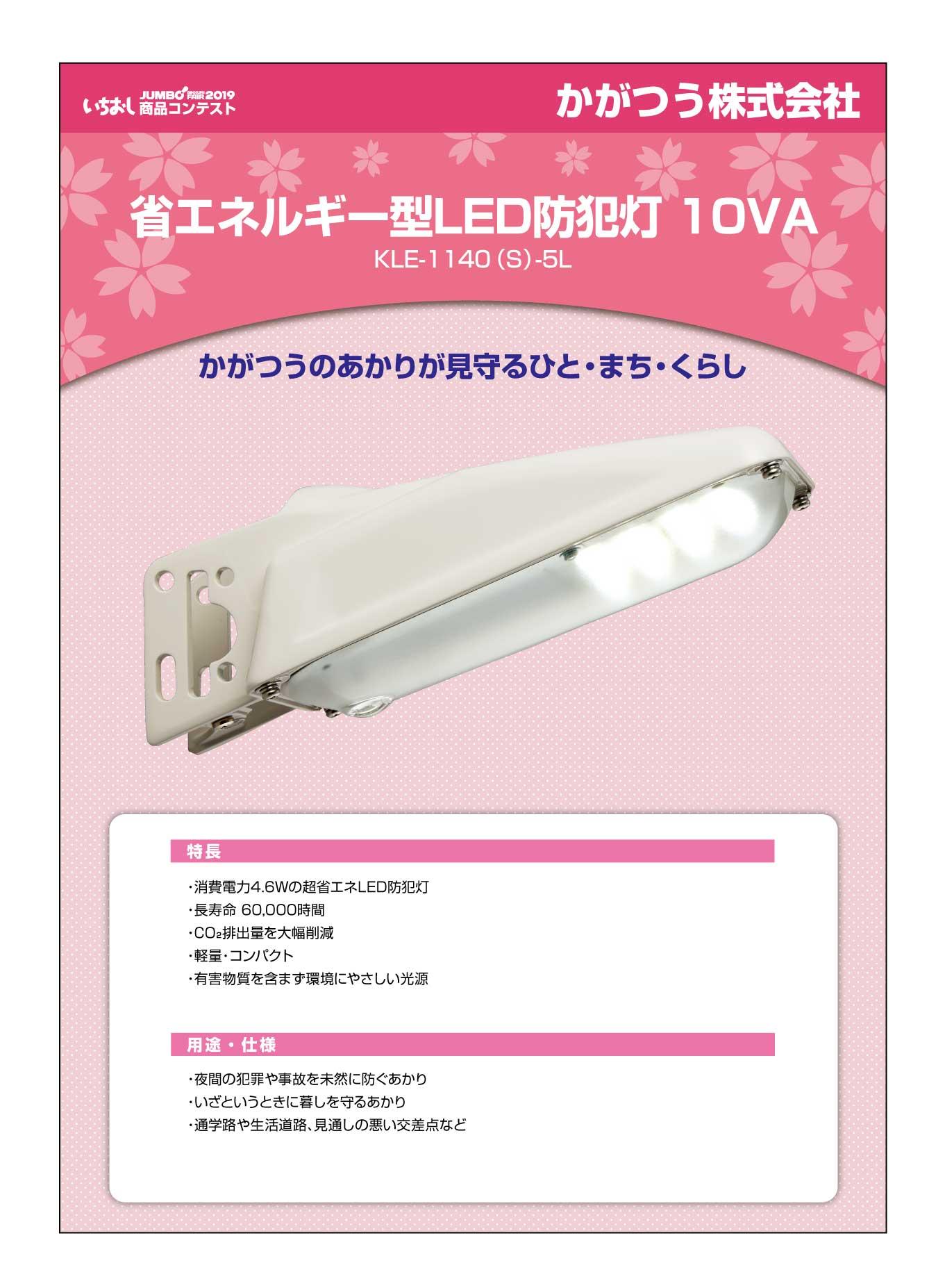「省エネルギー型LED防犯灯 10VA」かがつう株式会社の画像
