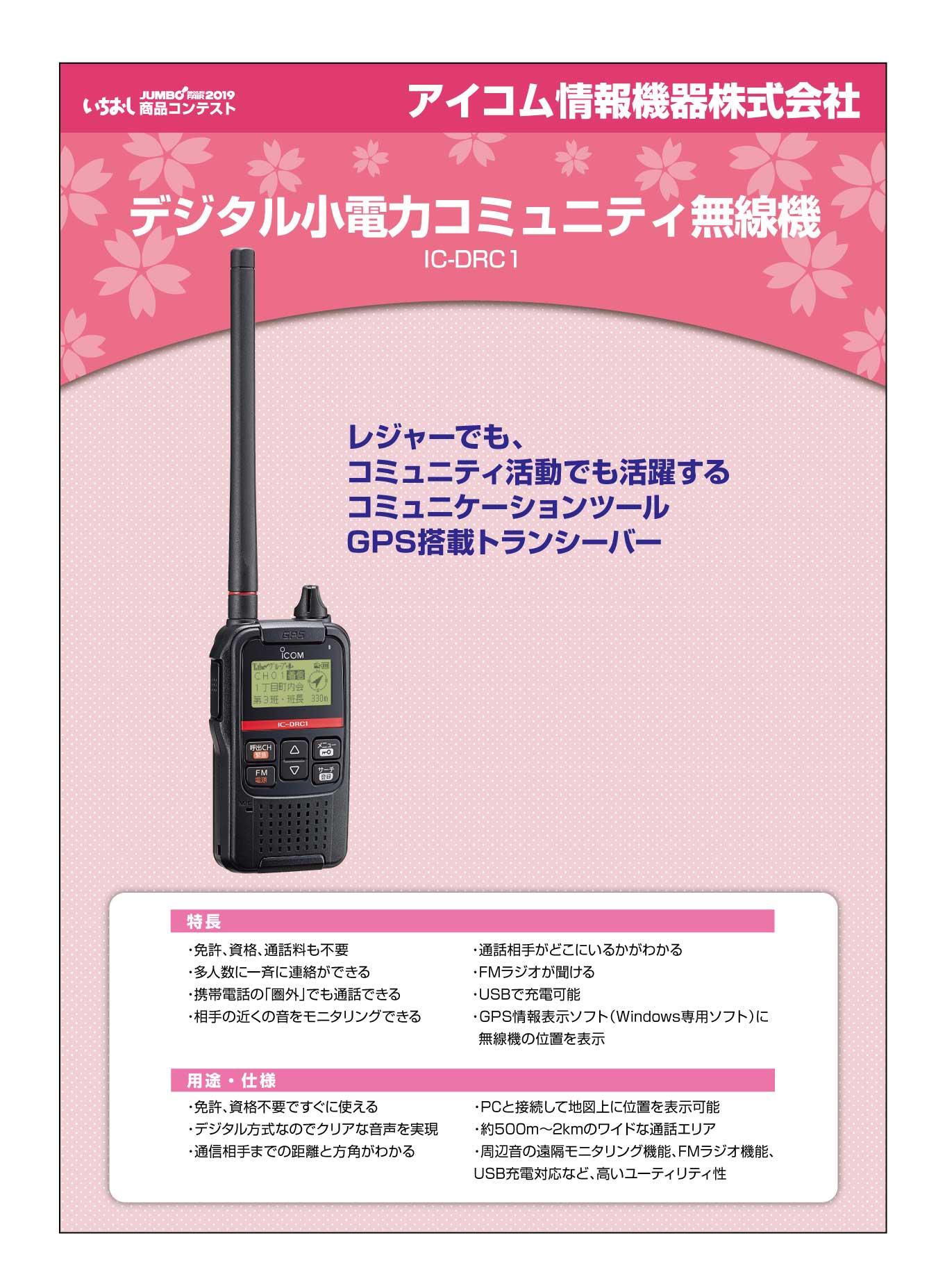 「デジタル小電力コミュニティ無線機」アイコム情報機器株式会社の画像