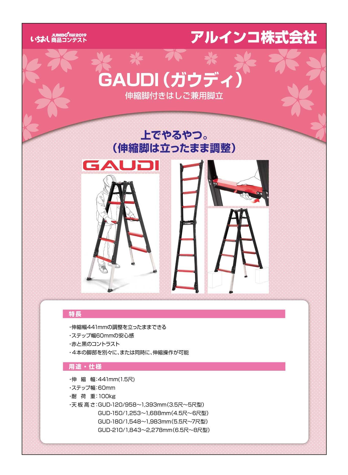 「GAUDI(伸縮脚付きはしご兼用脚立)」アルインコ株式会社の画像