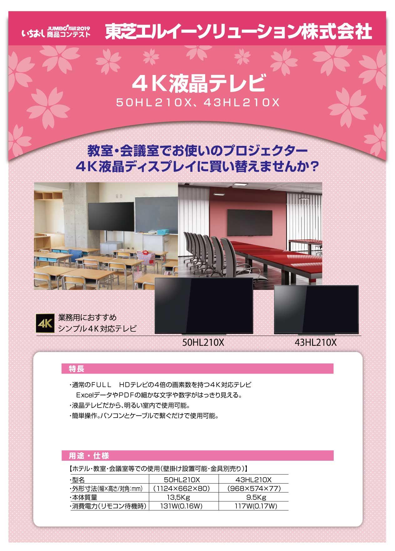 「4K液晶テレビ」東芝エルイーソリューション株式会社の画像