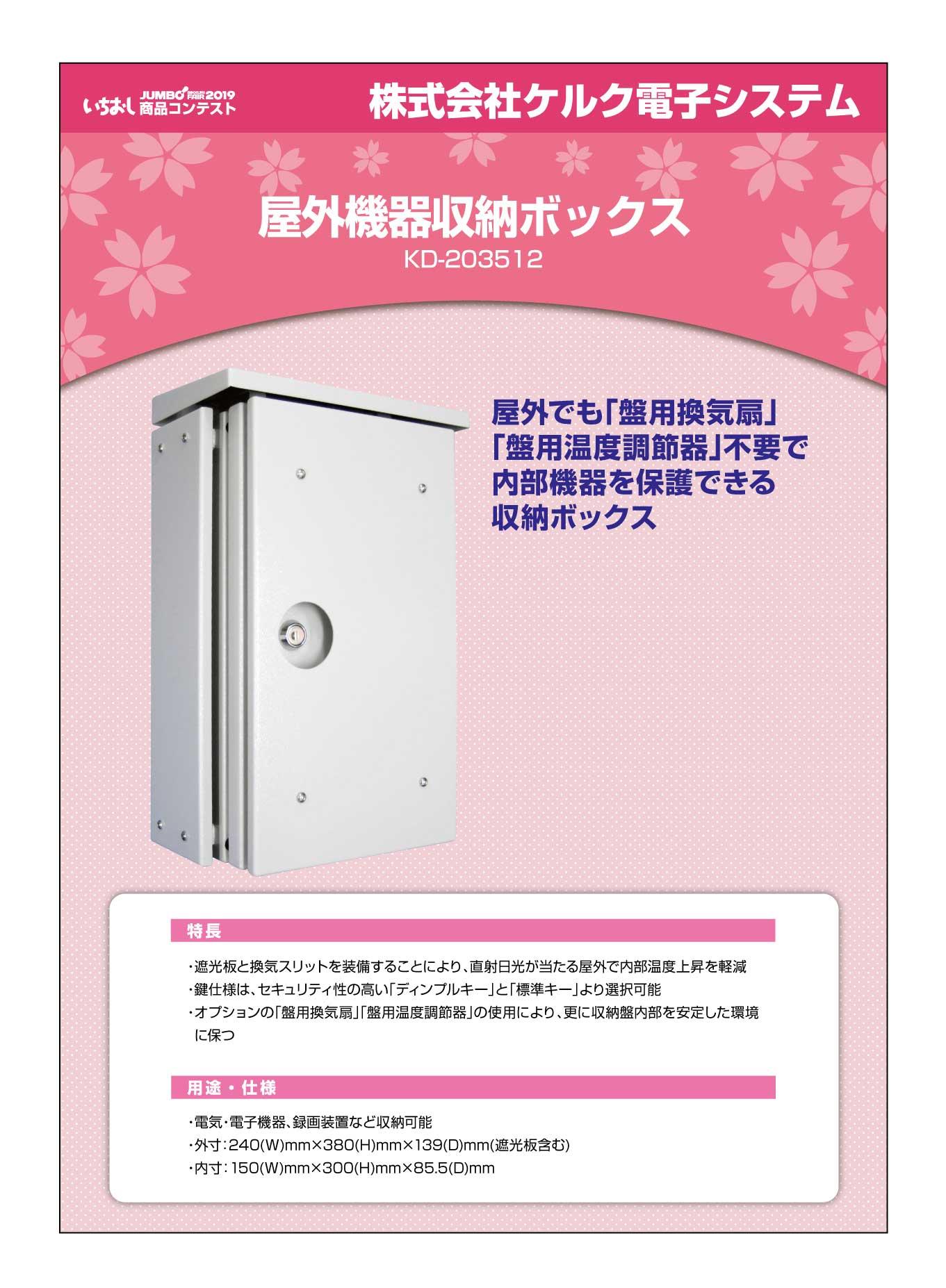 「屋外機器収納ボックス」株式会社ケルク電子システムの画像