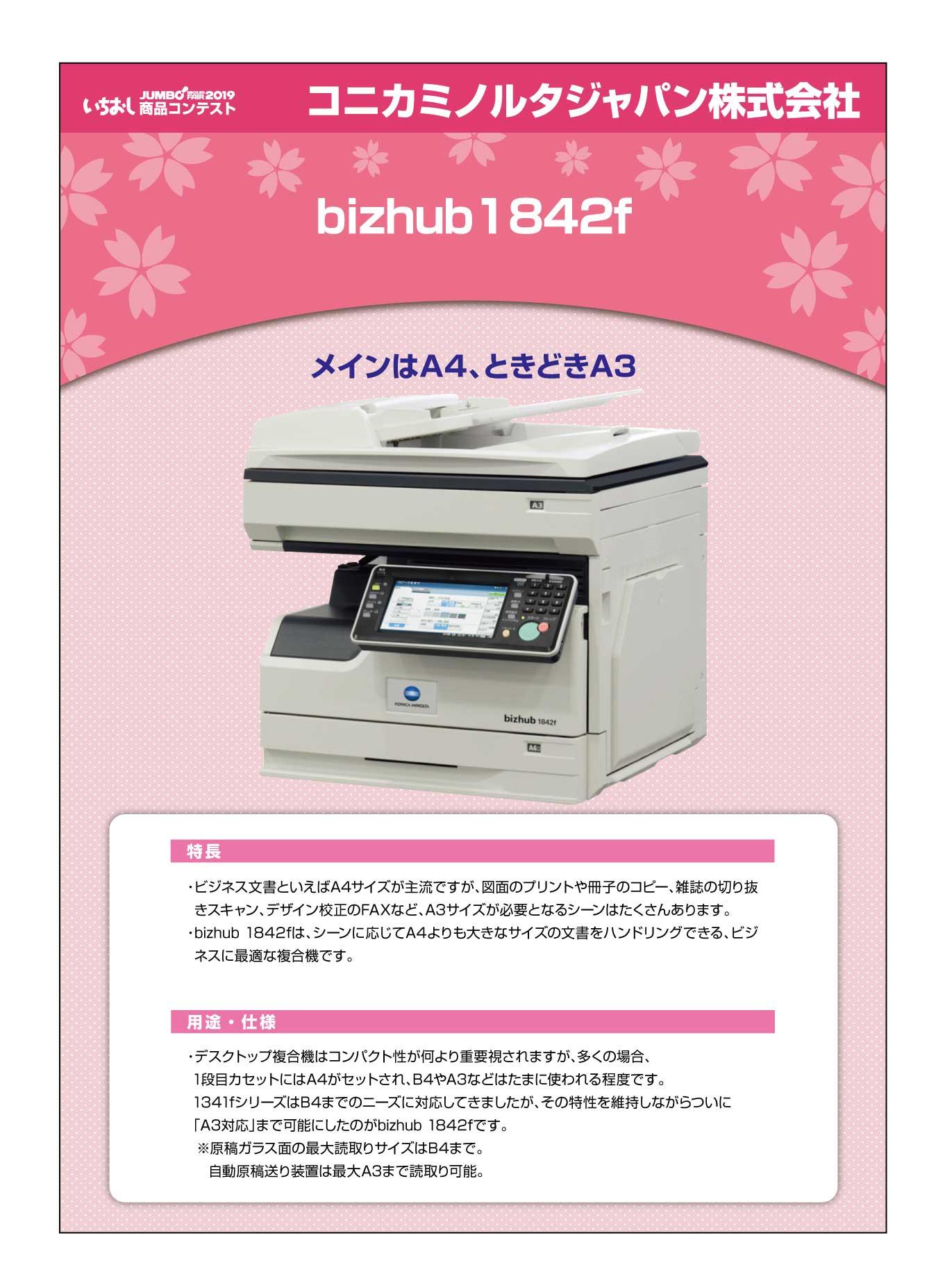 「bizhub1842f」コニカミノルタジャパン株式会社の画像