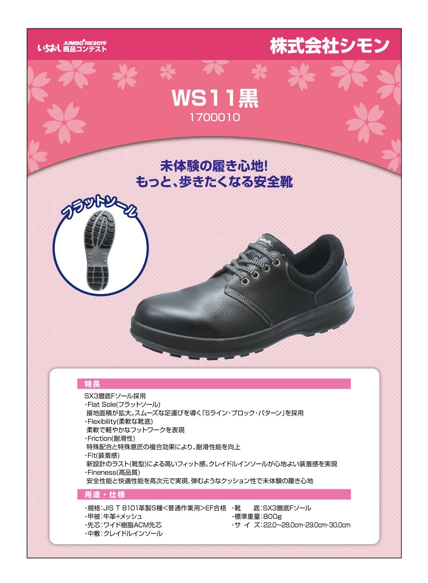 「安全靴 WS11黒」株式会社シモンの画像