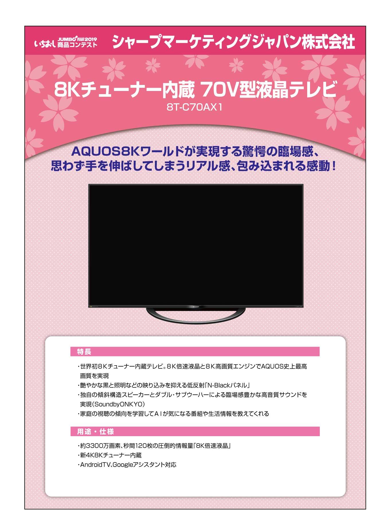 「8Kチューナー内蔵 70V型液晶テレビ」シャープマーケティングジャパン株式会社の画像